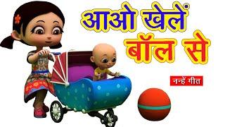 Aao Khele Ball Se आओ खेलें बॉल से I 3D Hindi Rhymes For Children | Hindi Poem | Happy Bachpan