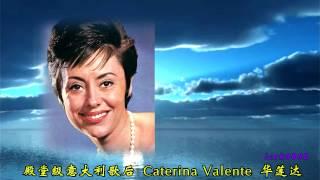 【爱在今宵 Tonight We Love】柴可夫斯基之不朽的旋律 CATERINA VALENTE