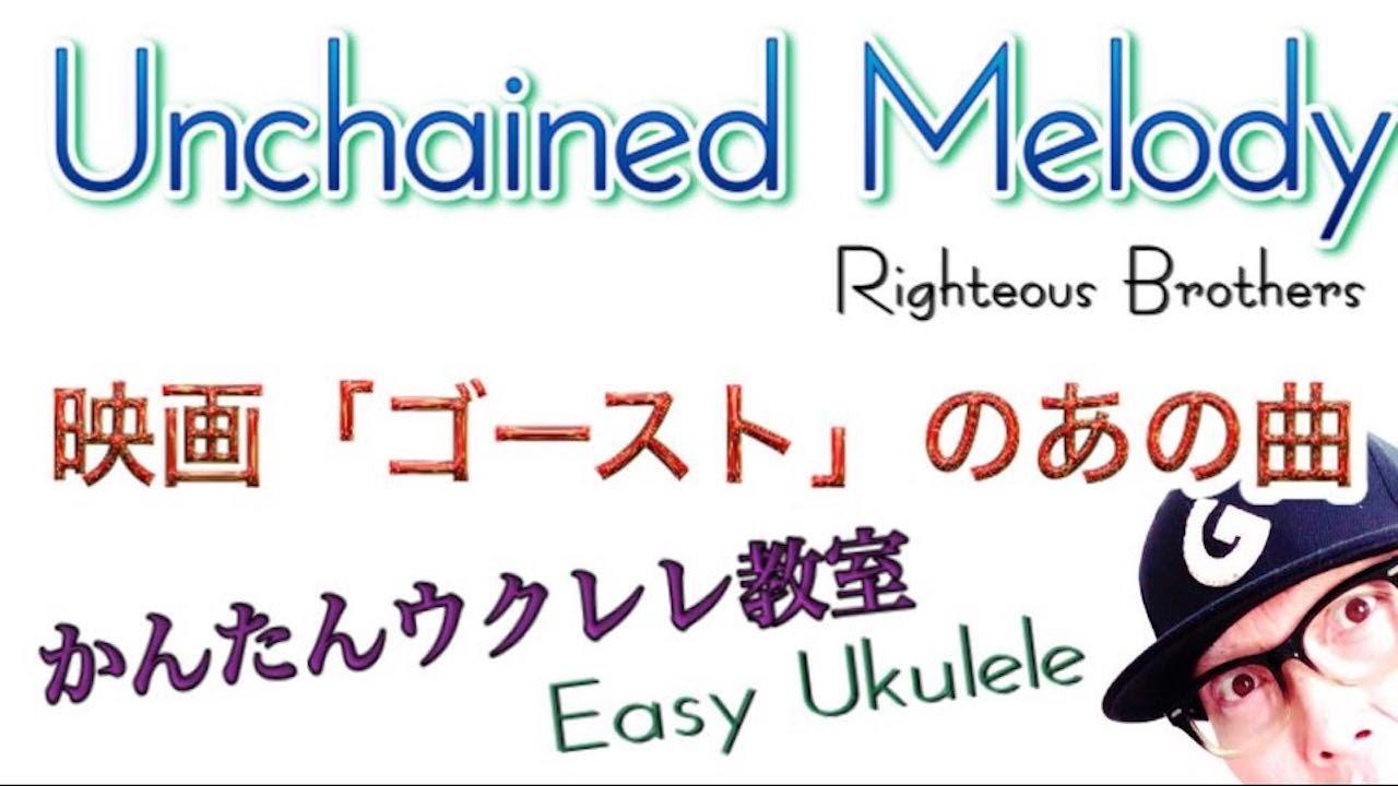 《映画ゴーストのあの曲》Unchained Melody【ウクレレ 超かんたん版 コード&レッスン付】Easy Ukulele / Righteous Brothers