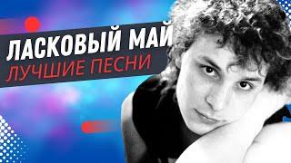 Download Ласковый Май - Тающий Снег Mp3 and Videos