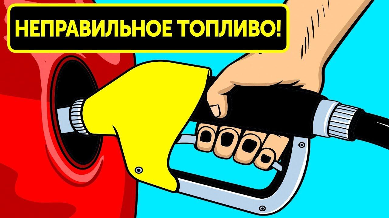 Что будет, если вы заправите машину не тем топливом