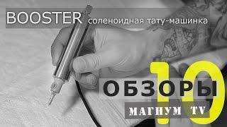 Соленоидная тату-машинка BOOSTER «Магнум тату. Обзоры» 10 выпуск