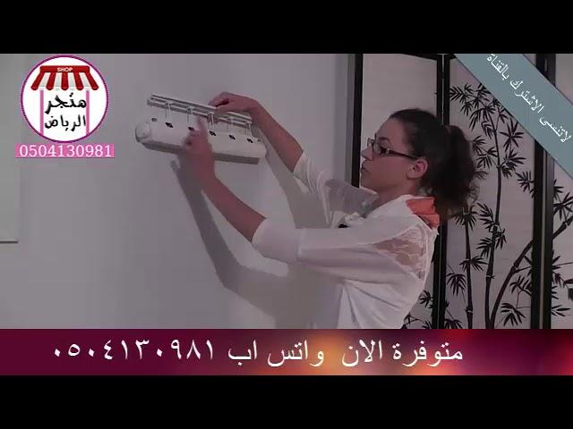 حبل الغسيل الاوتوماتيكي متجر الرياض Youtube
