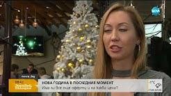 НОВА ГОДИНА В ПОСЛЕДНИЯ МОМЕНТ: Има ли още оферти? - Здравей, България (28.12.2017)