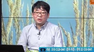 신의한수 생중계 10월 5일 / 문재인, 박근혜 대통령 보다 더 비참하게 끝난다!