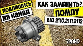 видео Замена помпы ВАЗ 2110 своими руками