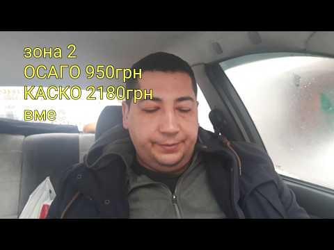 Где лучше застраховать своё авто в Украине