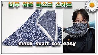 너무 쉬운 마스크 스카프/Mask scarf too e…
