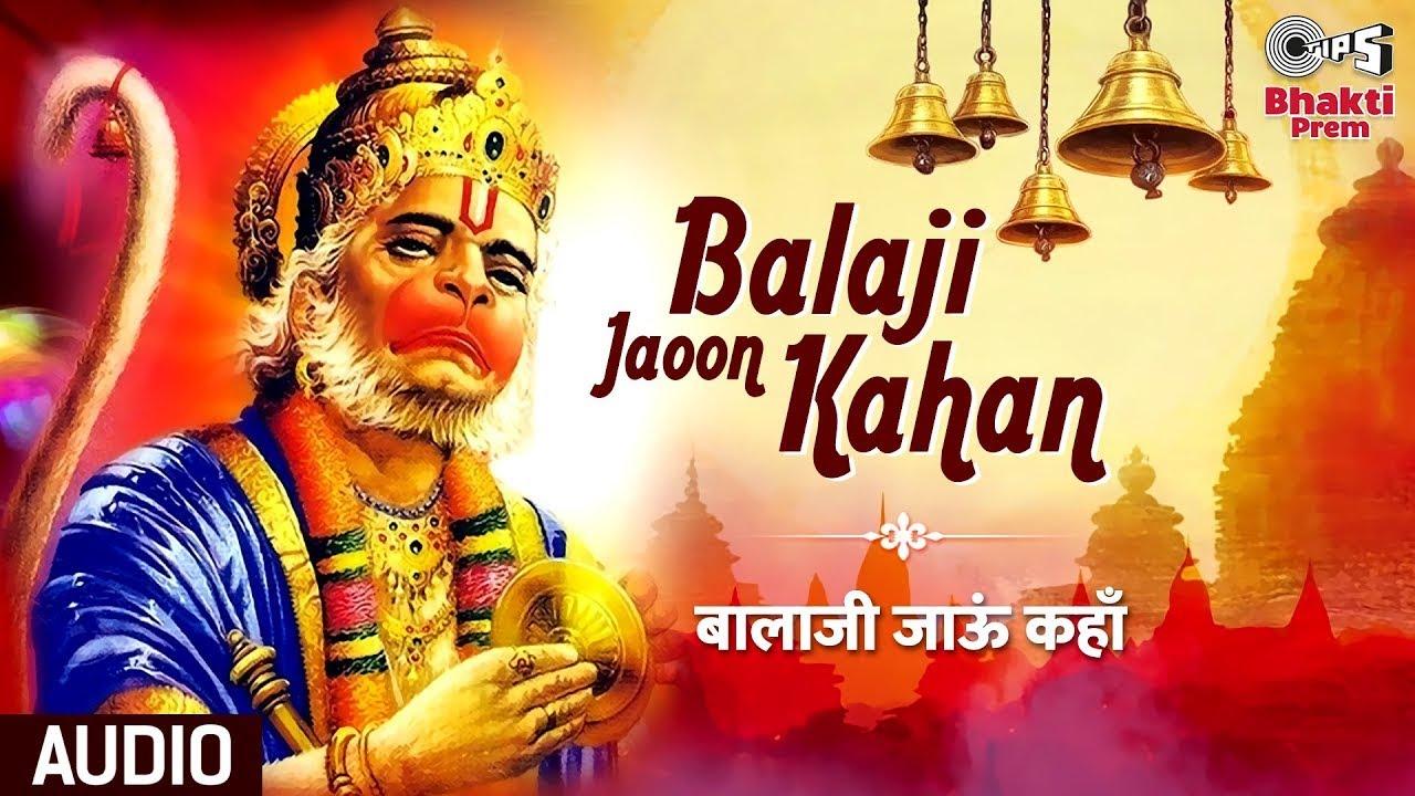 Balaji Jaoon Kahan | #Shorts | बालाजी जाऊं  कहाँ | Latest Hanuman Bhajan 2021 | #TipsBhaktiPrem