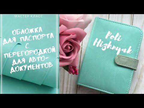 Двойная обложка для паспорта и автодокументов. (Обложка для документов с перегородкой)