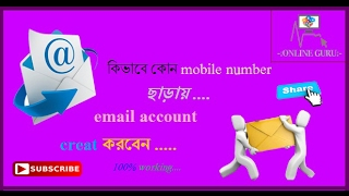 এবার Mobile Number ছারায় unlimited Email account তৈরি করুন |creat eami account without mobile number