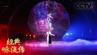 [经典咏流传第二季 纯享版]《悠然见南山》 演唱:朱哲琴  CCTV