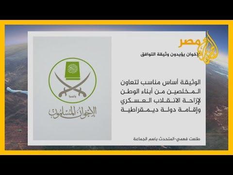 ???? جماعة الإخوان المسلمين في #مصر تعلن تأييدها لـــ-وثيقة التوافق المصري- التي أعلنها محمد علي