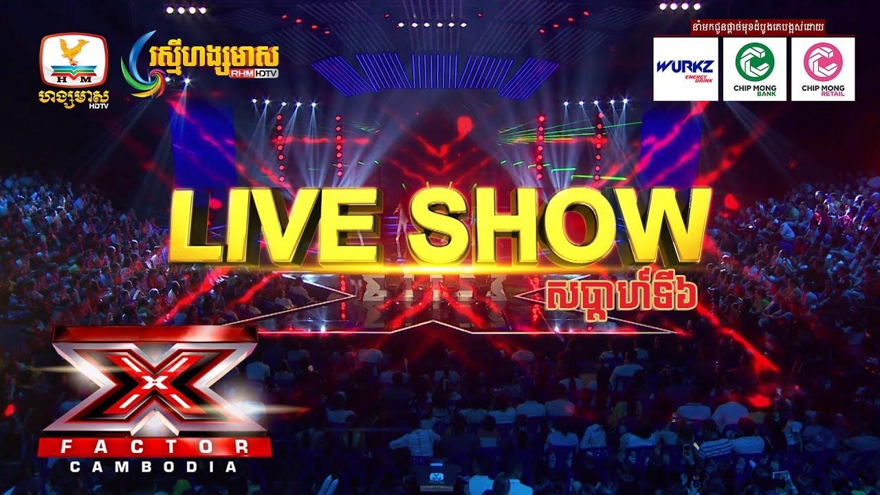 កាន់តែក្ដៅគគុក! កាន់តែចង់ដឹង X Factor Cambodia វគ្គ Live Show សប្ដាហ៍ទី៦