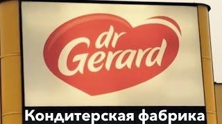 Погана робота в Польщі | Кондитерська фабрика | Dr. Gerard | Poland