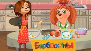 Барбоскины Кулинарное Шоу Лиза готовит еду #Барбоскины