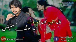 Kidy Winjan Zeeshan Khan Rokhri Eid Album 2018 Eid Whatsapp status