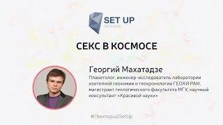 Георгий Махатадзе — Секс в космосе