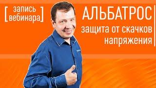 АЛЬБАТРОС - защита от скачков напряжения от компании БАСТИОН