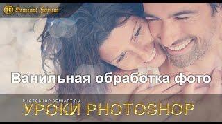 Ванильная обработка фото в Фотошопе. Как делать мягкие чувственные фотографии.