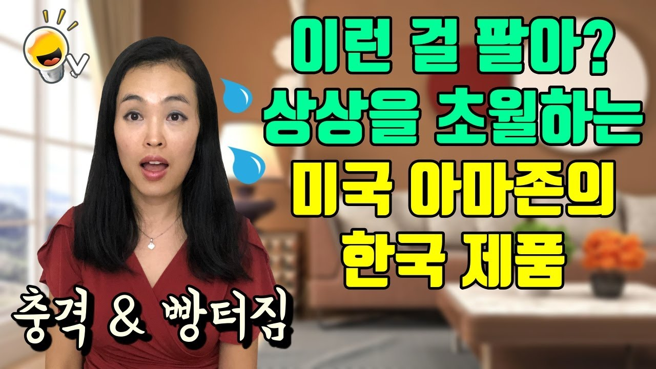 요즘 미국 아마존에서 인기리에 팔리는 상상을 초월하는 한국 제품들