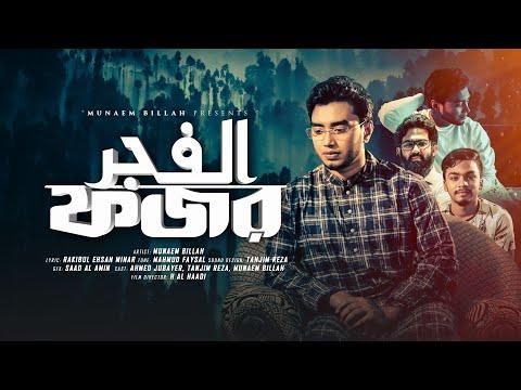 FAZAR by MUNAEM BILLAH নতুন নাশিদ ফজর