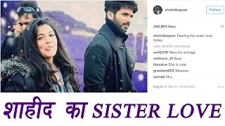 Shahid Kapoor shares picture with sister Sanah on Instagram | FilmiBeat