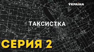 Таксистка (Серия 2)