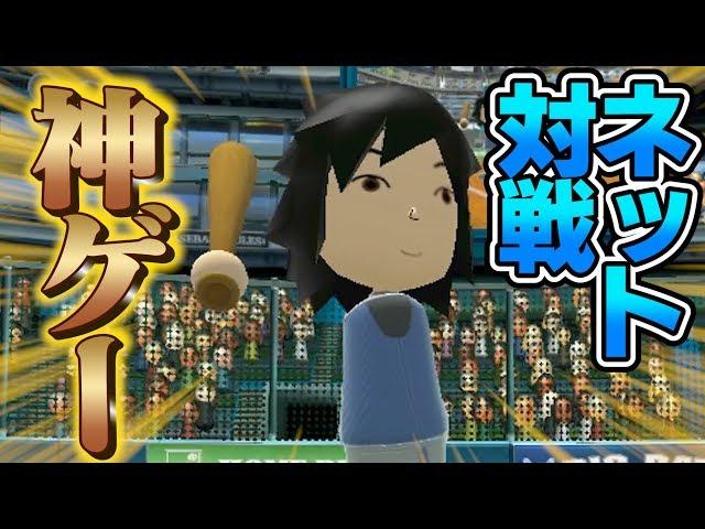 Wiiスポーツの野球のネット対戦がとても神ゲーだったのでみんなみてね