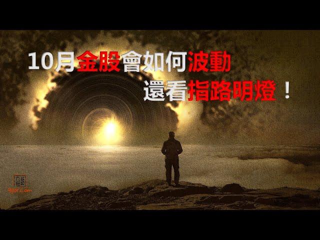 200929 九哥晚報:金股在10月會如何波動,還看指路明燈!