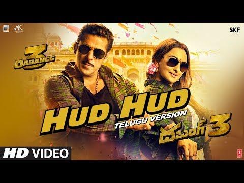 Hud Hud Video | Dabangg 3 Telugu | Salman Khan | Kichcha S | Divya K,Shabab S,Sajid | Sajid Wajid