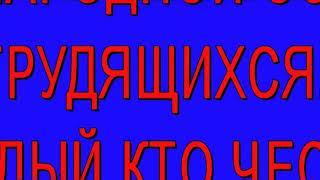 #ОПР #Единство#СолидарностьПраздник трудящихся.