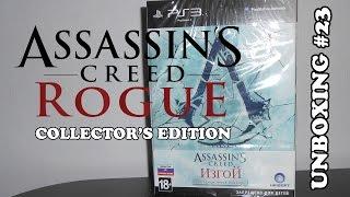 Скачать Assassin S Creed Rogue Изгой Collector S Edition PS3 Unboxing 23