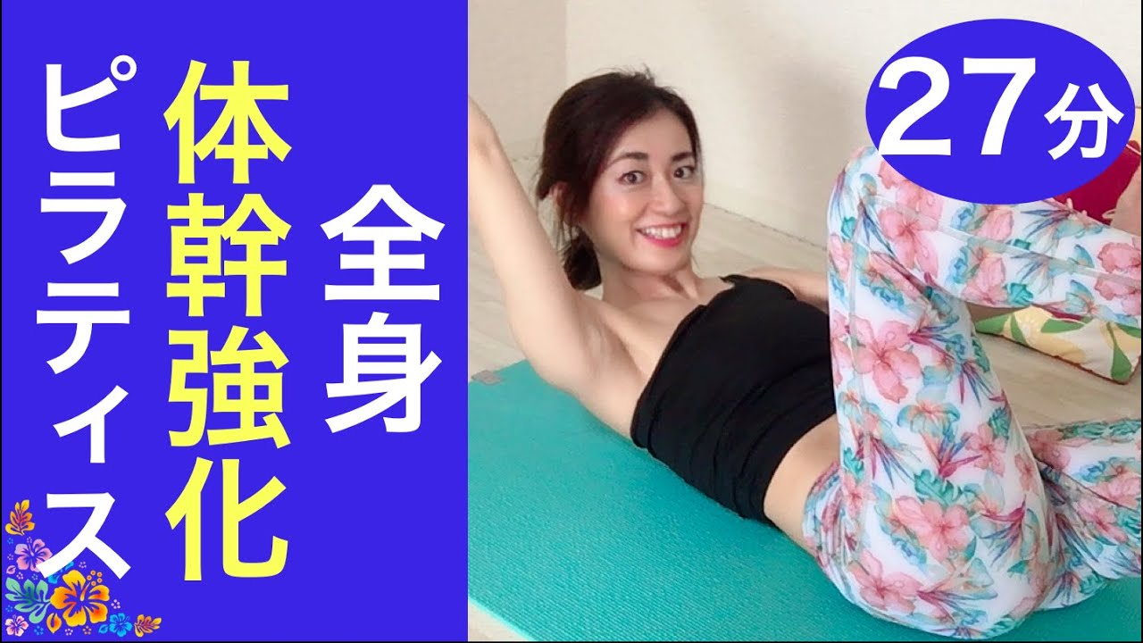 ピラティス中級〜腹筋・背中・お尻を使い姿勢美人/ダイエット・シェイプアップに効果的【27分】