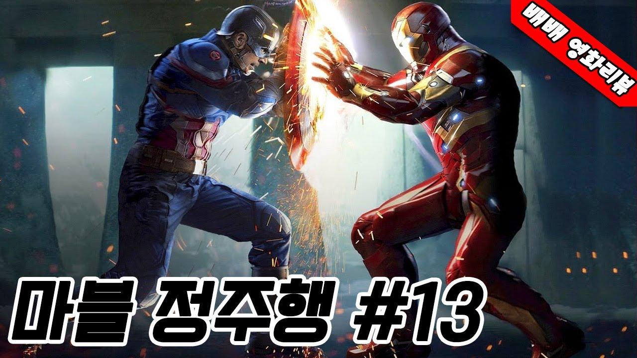 아이언맨 vs 캡틴 아메리카 (영화리뷰,결말포함)