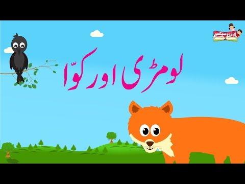 Lomri aur Kawwa (The Fox & The Crow) | Urdu Story thumbnail