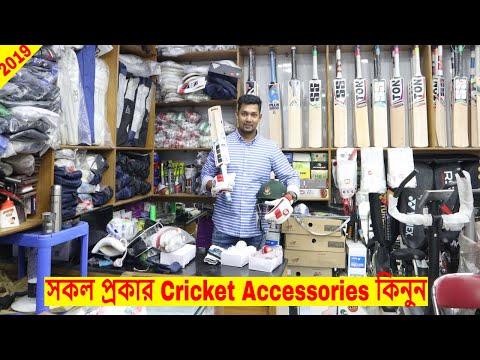 Cricket Accessories Price In Bd 2019 🏏 Gulistan Stadium Market 😱 Best Place & Cheap Price..
