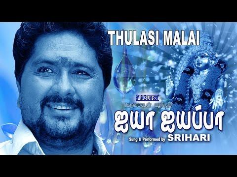 Srihari   Ayyappan Devotional   Thulasi Malai