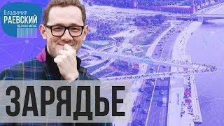 Сделано в Москве: Зарядье
