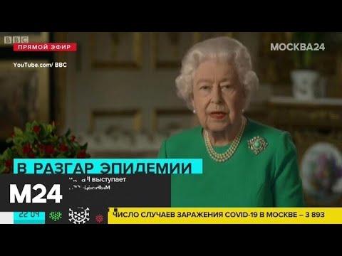 Королева Елизавета II выступает с обращением к британцам - Москва 24