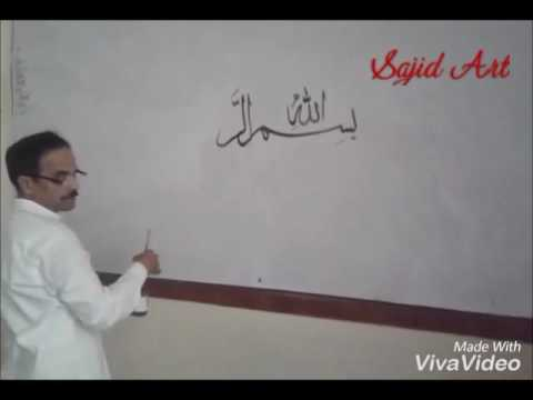 How to write Bismillah  in Arabic Calligraphy by Sir Sajid