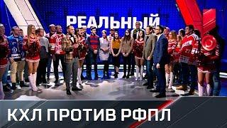 Баттл! КХЛ против РФПЛ! Воробьев против Слуцкого! Реальный спорт