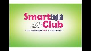 Обучение разговорной речи детей начальной школы в Смарт клубе в Домодедово