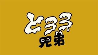 テレビ東京ほかにて毎週火曜深夜2:35~放送中! http://www.tv-tokyo.co...