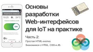 Разработка WEB-интерфейса для ESP8266. Часть 2: HTML-кнопка, синхронные запросы для управления реле.