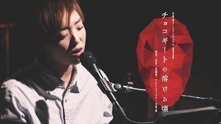 象眠舎 (旧:小西遼ラージアンサンブル) 公演 [チョコギートの溶ける頃...