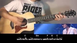 ขีดเส้นใต้ - ชาติ VS เชาว์ - The Voice Thailand - เนื้อเพลง คอร์ด สอนเล่นตามเพลง
