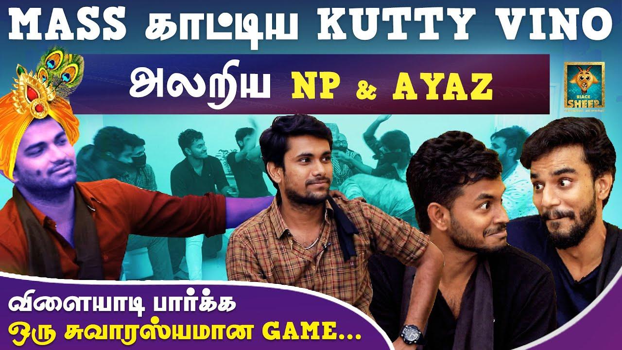 Mass காட்டிய Kutty Vino அலறிய NP & Ayaz | Thiruda Thiruda | Blacksheep