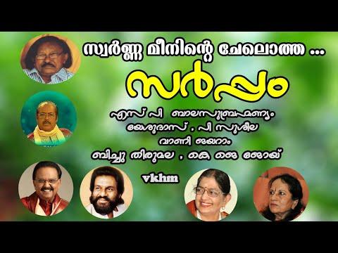 Swarnna Meeninte Chelotha -Sarpam-Yesudas,S P Balasubramaniam,P Susheela,Vani Jayaram-Bichu-K J Joy
