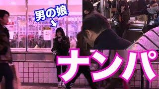 【検証】可愛すぎる男の子は渋谷でナンパされるのか実際に検証してみたらまさかの展開にwwwww【ぎんしゃむ】